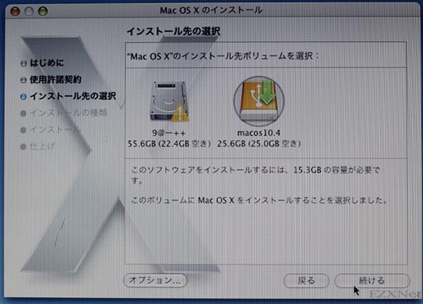 先ほどのフォーマットをしたディスクを選択します