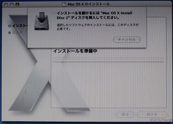 再起動後Mac OS X Install Disc 2を挿入するように指示されます