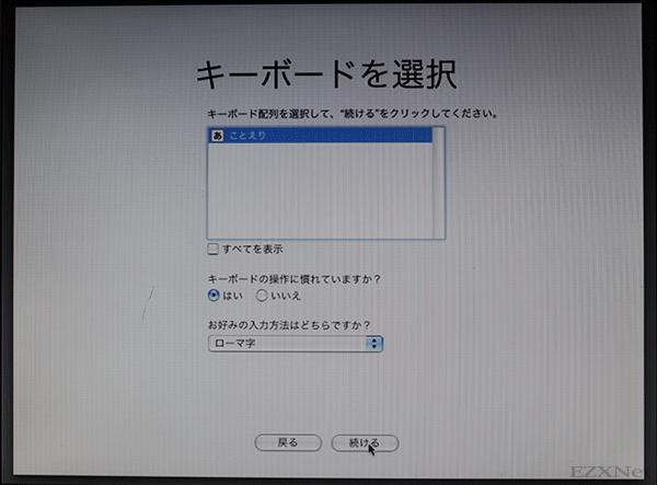 ここでは日本語入力システムを使いたいときは「ことえり」を選択します