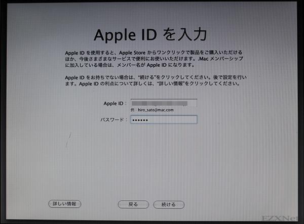 AppleIDを取得している場合はAppleIDとパスワードを入力します