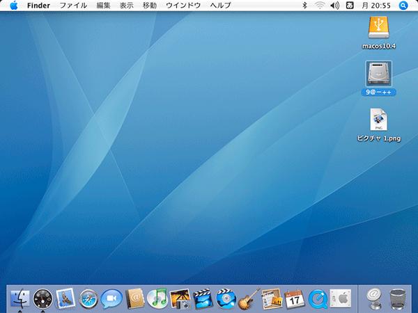 初期設定完了後にOS Xのデスクトップが表示されます