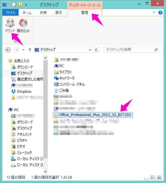 リボンのディスクイメージツールを選択しマウントを選択します。