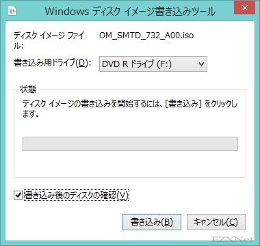 PCに空のディスクを認識させて書き込みを選択します。