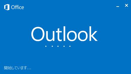 Outlook 2013のメールデータのインポートをします