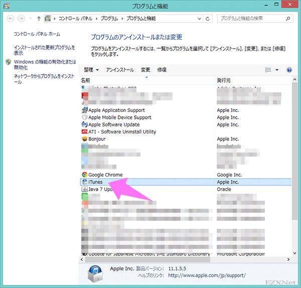 Windowsにインストールされているプログラム(ソフトウェアアプリケーション)が一覧で表示されます