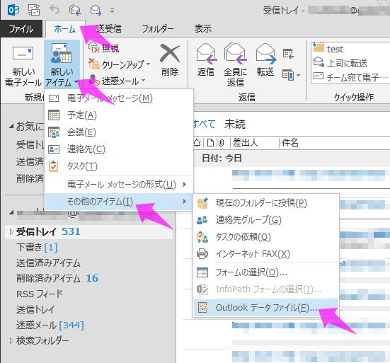 「ホーム」>「新しいアイテム」>「その他のアイテム」>「Outlookデータファイル」を選択