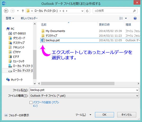 Outlookデータファイルはメールデータを格納するためのファイルでファイルの形式が.pst等になります。予めメールデータのエクスポートをして作成したOutlookデータファイルを選択します。 ここで選択したファイルがOutlookにインポートされていきます。