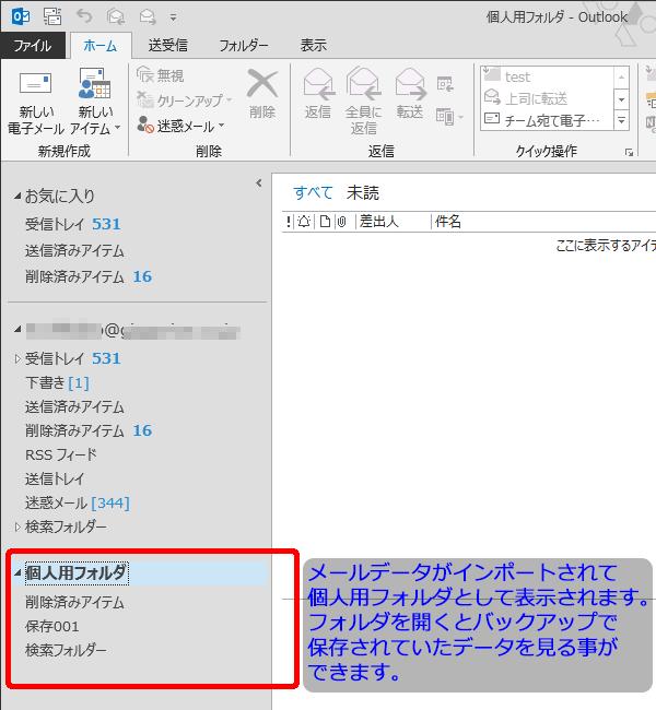 メールデータがインポートされて個人用フォルダとして表示されます。 フォルダを開くとバックアップで保存されていたデータを見る事ができます。