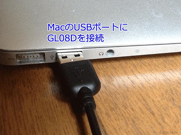 MacのUSBポートにGL08Dを接続します