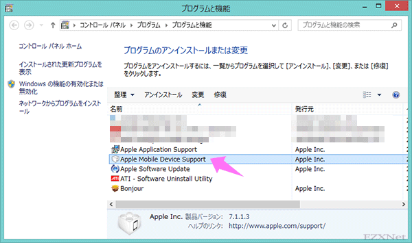 Apple Mobile Device SupportをWindowsから削除