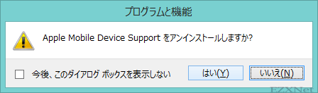 Apple Mobile Device Supportをアンインストールして削除します