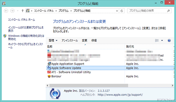 Apple Software Updateをアンインストールします