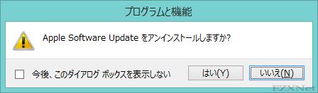 Apple Software Updateをアンインストールして削除します