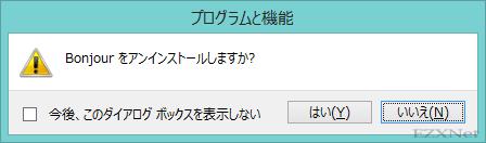 BonjourをWindowsからアンインストール