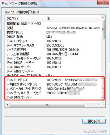 IPv6 IPアドレスに2001:~から始まるIPアドレスが表示されます
