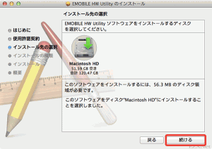 インストール先のディスクを選択して続けるを選択します