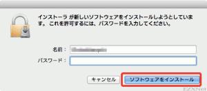 インストールするにはパスワードを入力して進みます