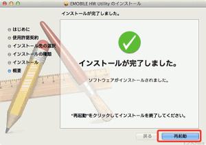 インストール完了後にMacの再起動をします