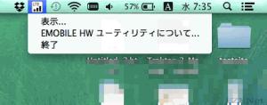 MacのデスクトップのメニューバーにEMOBILE HW ユーティリティのアイコンが表示され通信状況が確認できます