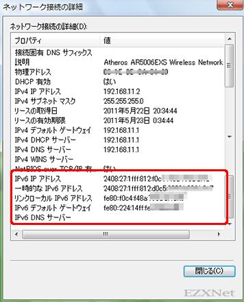 IPv6 IPアドレスに2408:~から始まるIPアドレスが表示されます