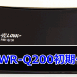 PWR-Q200の初期化方法