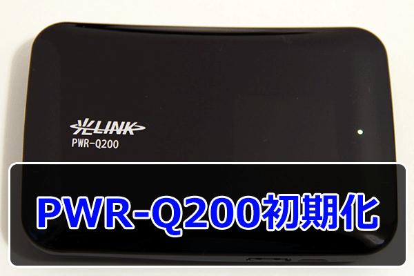 PWR-Q200の初期化をして工場出荷時状態に戻す方法です