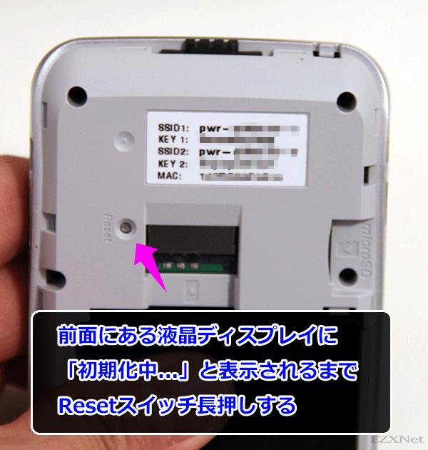 「設定初期化」のボタンをクリックするとPWR-Q200本体が初期化されます
