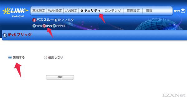 使用するのラジオボタンにチェックをつけて設定ボタンをクリックするとIPv6通信が有効になります