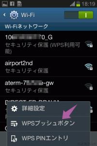 「WPSプッシュボタン」をタップしますandroid_wifi4