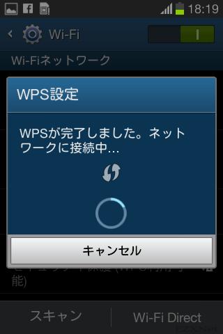 Wi-Fi無線LANルータのWPS信号とスマートフォンのWPS信号の通信ができるとWPS接続が完了します