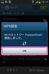 Wi-Fiに接続すると接続した事を知らせる確認画面が表示されますandroid_wifi7