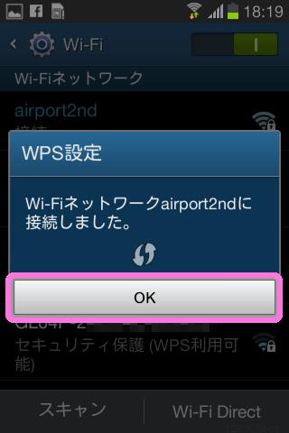 Wi-Fiに接続すると接続した事を知らせる確認画面が表示されます