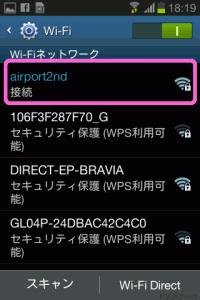 Wi-Fiネットワークに接続されましたandroid_wifi8