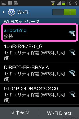 Wi-Fiネットワークに接続されました