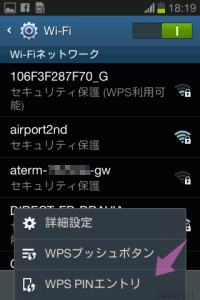 「WPS PINエントリ」を選択しますandroid_wifi9