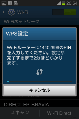 WPS接続で必要なPINがスマートフォンに表示されます。PINをWi-Fiルータの設定画面上で入力してWi-Fiルータ側の設定を進めます