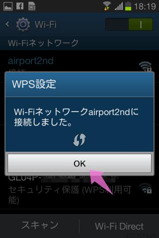 WPS機能を使ったWi-Fi設定方法は以上です