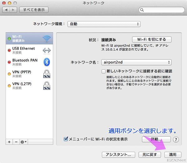 ネットワーク画面に戻ったら右下の適用ボタンを選択します