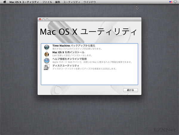 Mac OS X ユーティリティが画面に表示されます
