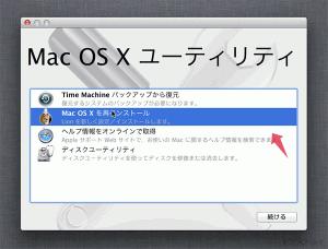 Mac OS X ユーティリティのMac OS X を再インストールを選択します