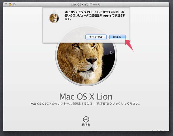 確認画面の続けるを選択してMacがインターネット回線からコンピュータの連絡性を判定をします。