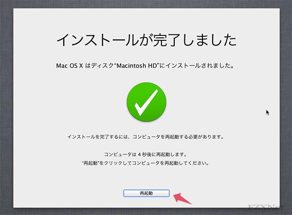インストールが完了すると自動的にMacが再起動します