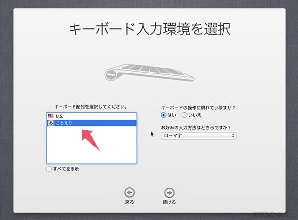 キーボードで使用する言語を選択します。ここでは日本語入力ソフトのことえりを選択しています