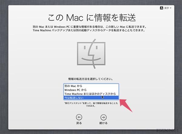 別のMac、Windows PC、Time Machineで作成したバックアップのデータをMacに転送する事ができます
