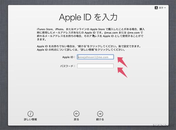 iTunes Store等で利用するAppleIDとパスワードを入力します。