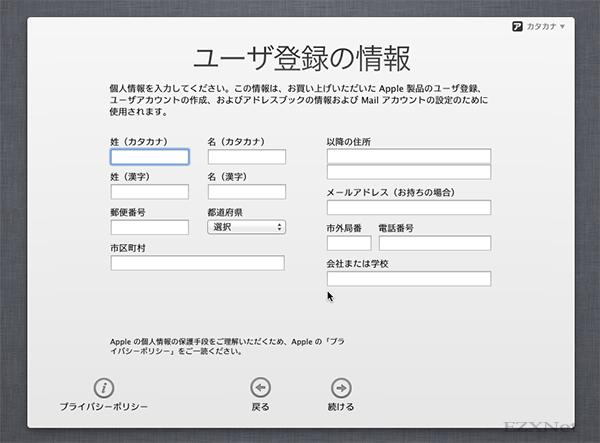 Appleのユーザアカウントの作成をします