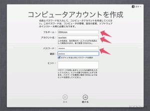 Macで使用するアカウント名とパスワードを作成します