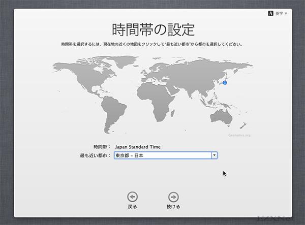 Macの時刻設定をどこの場所の時間帯に合わせるかの設定をします