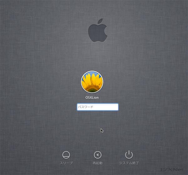 Mac OS X Lionのログイン画面が表示されます