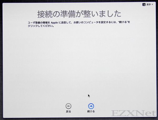 Appleにユーザ登録情報を送信し、コンピュータの設定をするには続けるを選択します